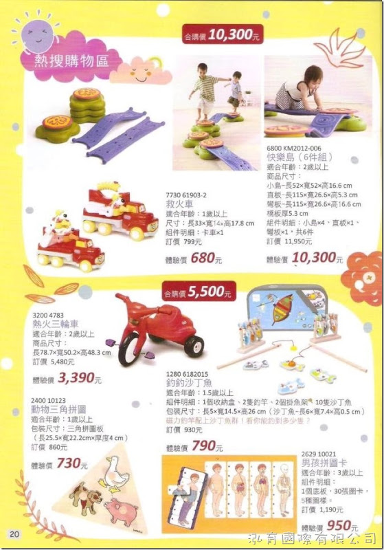 Weplay 童心園 – 盈春購物樂