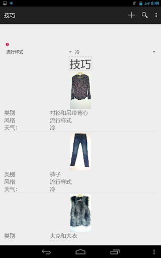 玩免費生活APP|下載ViWa衣柜 app不用錢|硬是要APP