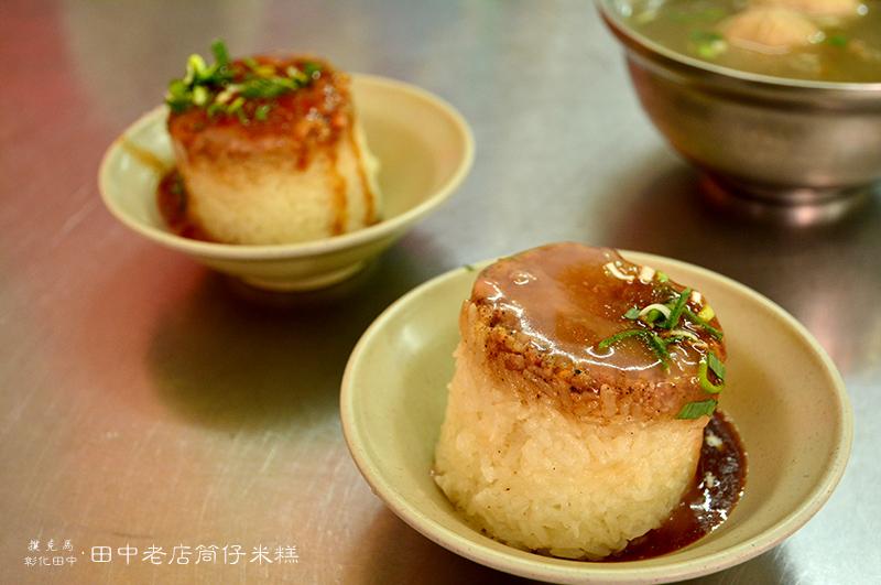 田中老店筒仔米糕