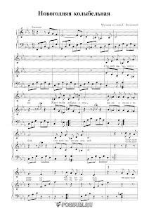 """Песня """"Новогодней колыбельной"""" С. Волковой: ноты"""