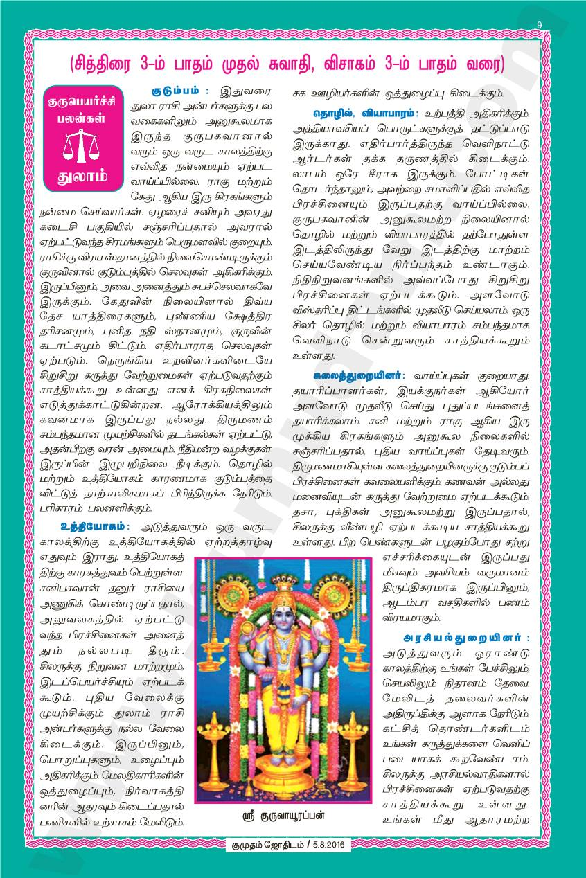 2016 guru transit astrological predictions kumudam jothidam