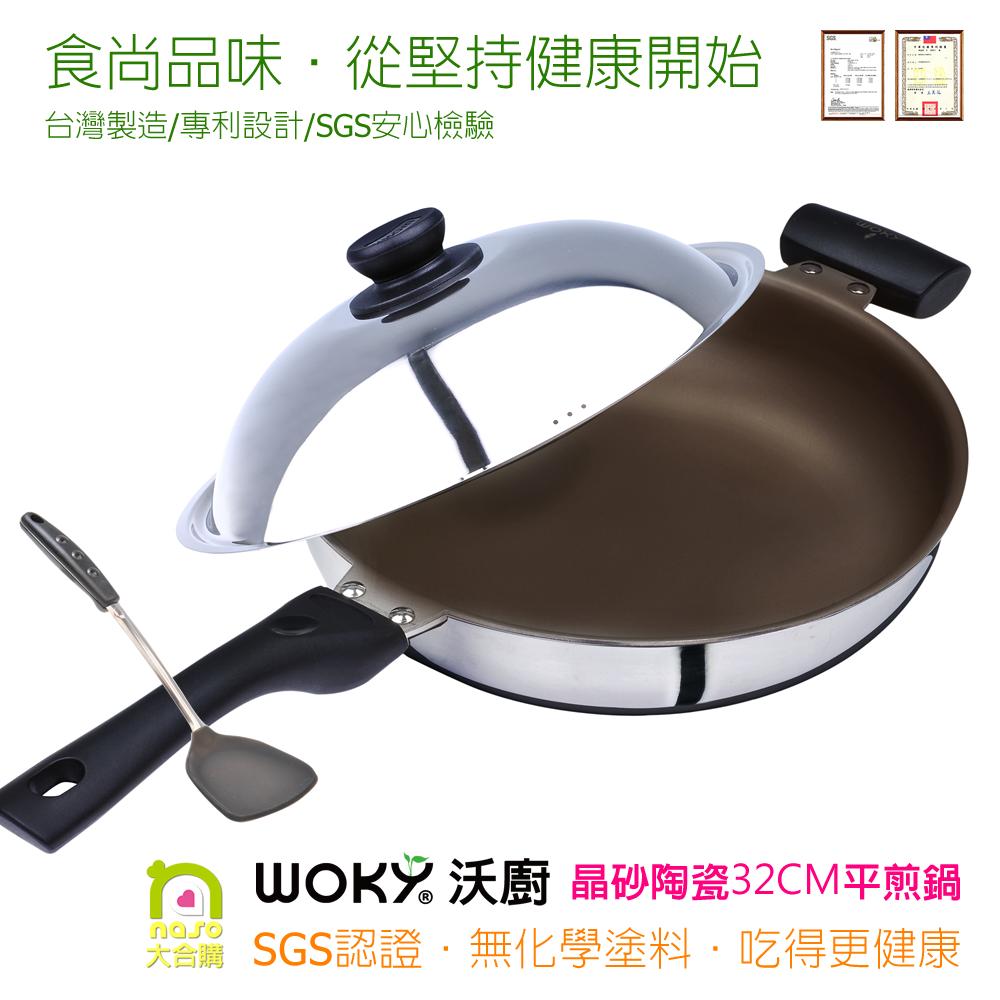 【WOKY】晶砂陶瓷 專利不鏽鋼平煎鍋(32cm/34cm)