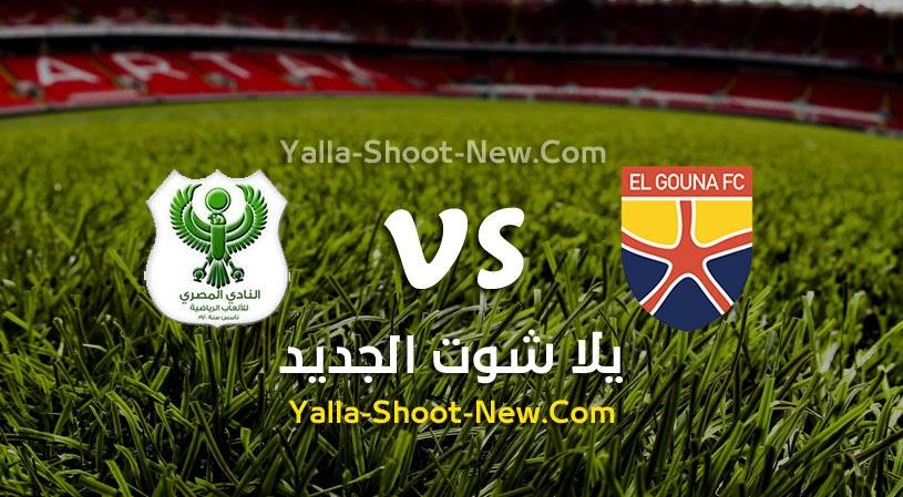 مباراة مصر وغانا اليوم بث مباشر بدون تقطيع