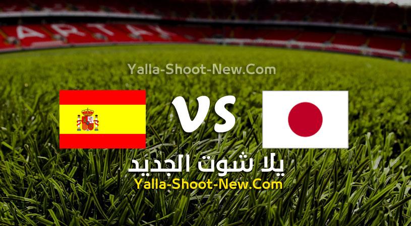 مباراة اسبانيا واليابان