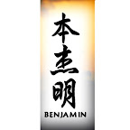 benjamin-chinese-characters-names.jpg