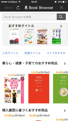 kindle_for_iphone_book_browser.png
