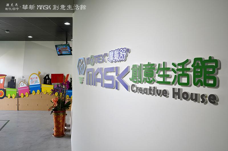 華新MASK創意生活館