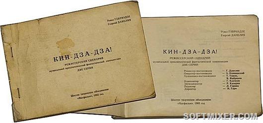 05_kin-dza-dza