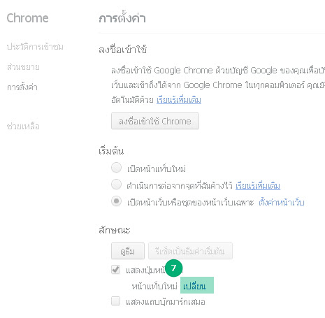 [Image: chrome-04.jpg]
