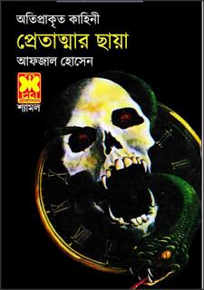 প্রেতাত্মার ছায়া - আফজাল হোসেন