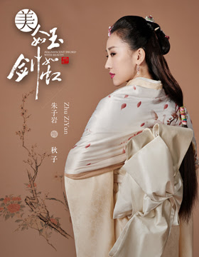 Magnificent Sword With Beauty  China Drama