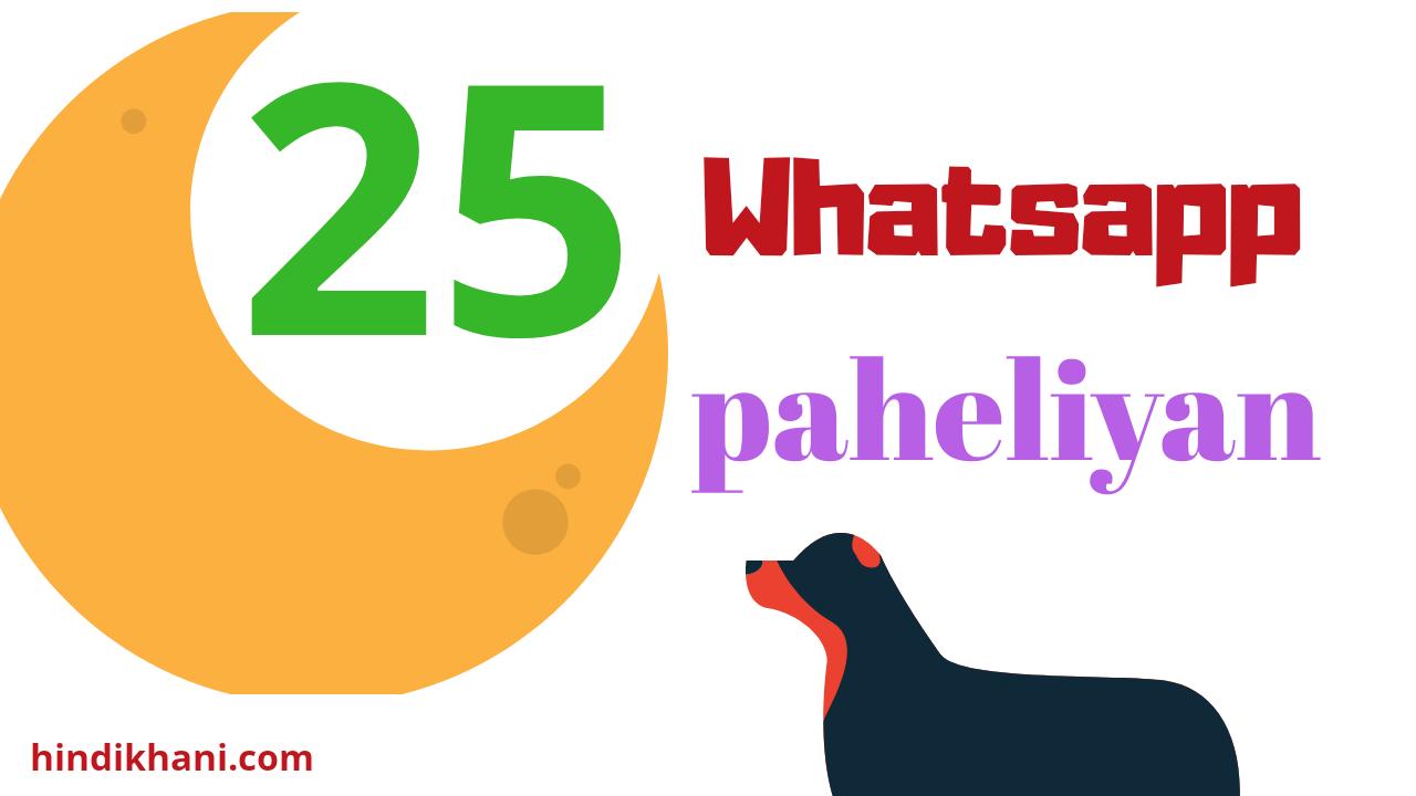 hindi whatsapp paheliyan with answer