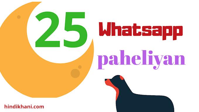 25+ whatsapp chatpati hindi paheliyan with answer | hindikhani