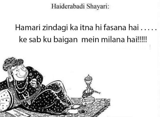 Hyderabadi Baataan - Ek%2Baur%2Bkirrak%2Bshayari%2521%2521%2521%2521%2521