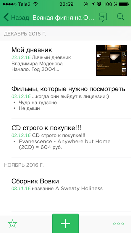 Evernote iOS 2