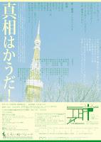 shinsou_ura6.jpg