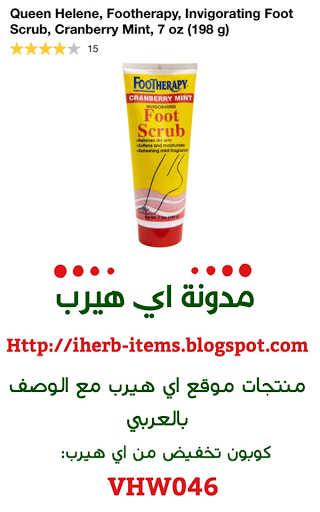 مقشر القدمين بالنعناع و التوت البري  Queen Helene, Footherapy, Invigorating Foot Scrub, Cranberry Mint, 7 oz (198 g)