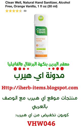 معقم او مطهر الايدي بنكهة البرتقال والفانيليا  Clean Well, Natural Hand Sanitizer, Alcohol Free, Orange Vanilla, 1 fl oz (30 ml)