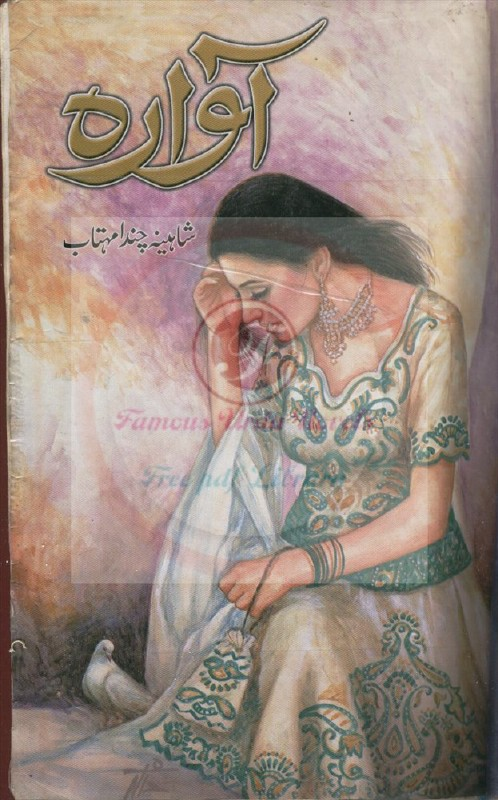 Awara Part 1 is a very well written complex script novel by Shaheena Chanda which depicts normal emotions and behaviour of human like love hate greed power and fear , Shaheena Chanda is a very famous and popular specialy among female readers