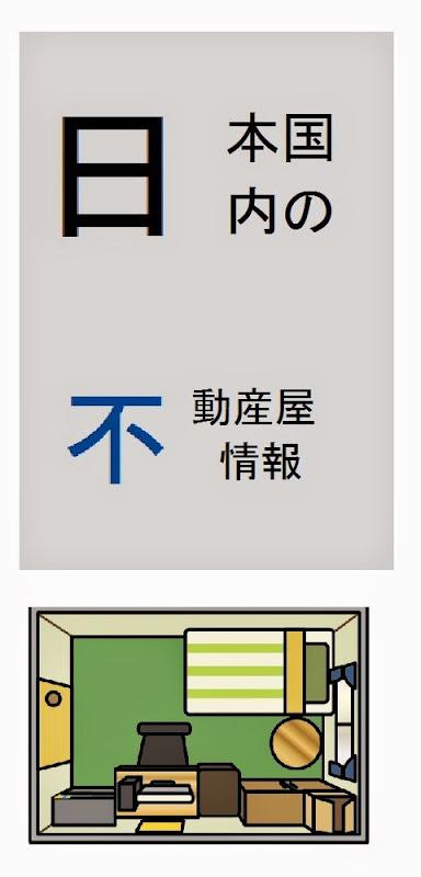 日本国内の不動産屋情報・記事概要の画像