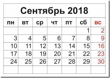 календарь сентябрь 2018