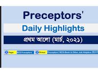 Preceptors' Daily Highlights মার্চ, ২০২১ (প্রথম আলো) - PDF ফাইল