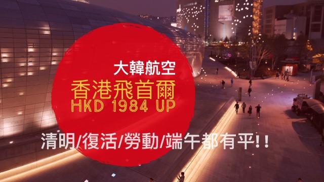 大韓航空 節日連假都有平!香港飛 首爾 HK$1,984起 - 大韓航空