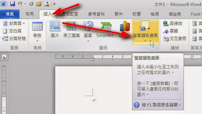 Word 螢幕截取畫面 http://word.22ace.com/2014/11/word-screen-capture.html