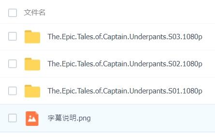 【分享】內褲超人The Captain Underpants原版動畫全三季線上看