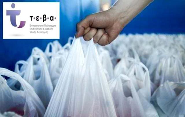 Δήμος Αρταίων: Διανομή τροφίμων σε ωφελούμενους ΤΕΒΑ