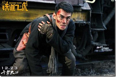 Railroad Tiger 鐵道飛虎 - Wangkai 王凱 - 范川 0