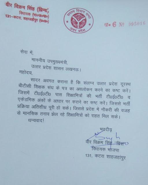 टीईटी पास शिक्षामित्रों की भर्ती की टीईटी व एकेडमिक अंकों के आधार पर करने को CM योगी को भाजपा विधायक ने लिखा पत्र