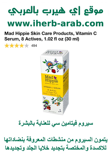 سيروم فيتامين سي مع 8 منشطات للعناية بالبشرة Mad Hippie Skin Care Products, Vitamin C Serum, 8 Actives, 1.02 fl oz (30 ml)