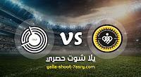 نتيجة  مباراة سباهان اصفهان والسد القطري  اليوم 24-09-2020 دوري أبطال آسيا