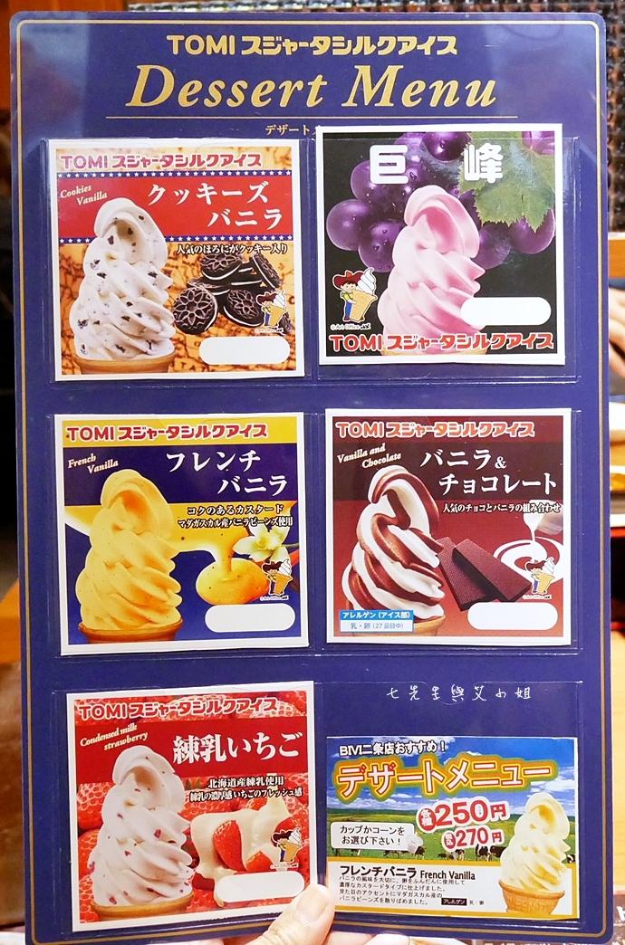 12 京都拉麵 たかばしラーメン  Takahashi Ramen BiVi二条店