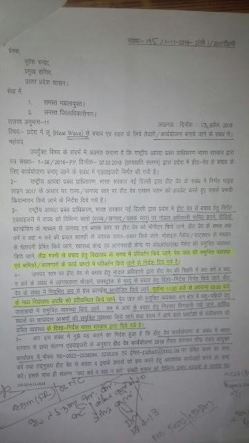 पूर्वाह्न 11:00 से अपराह्न 3:00 के बीच विद्यालयों का संचालन न करने के संबंध में प्रमुख सचिव उत्तर प्रदेश शासन ने समस्त मंडलायुक्त व जिला अधिकारियों को लिखा पत्र