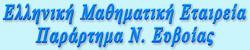 Ελληνική Μαθηματική Εταιρία (Παράρτημα Ν. Ευβοίας)