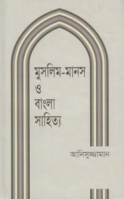 মুসলিম-মানস ও বাংলা সাহত্য (১৭৫৭ - ১৯১৮) - আনিসুজ্জামান
