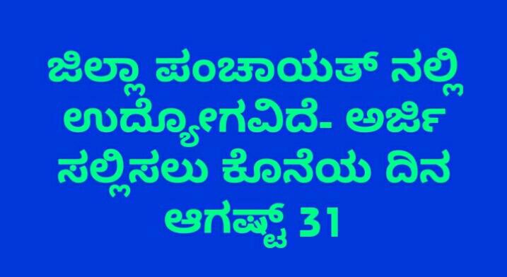 ಜಿಲ್ಲಾ ಪಂಚಾಯತ್ ನಲ್ಲಿ ಉದ್ಯೋಗವಿದೆ- ಅರ್ಜಿ ಸಲ್ಲಿಸಲು ಕೊನೆಯ ದಿನ ಆಗಷ್ಟ್ 31
