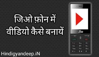 Jio Phone Me Video Kaise Banaye in Hindi