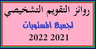 جميع روائز التقويم التشخيصي 2021 2022