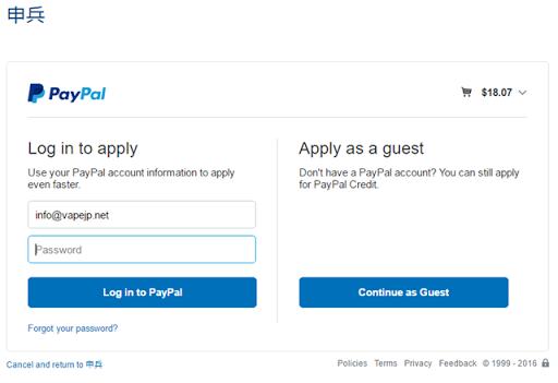 Paypal2 thumb2 - 【TIPS】海外購入解説#05海外購入簡単です!Efun.topでお得なVAPE新着商品を入手しよう【VAPE/電子タバコ/海外ショップ】