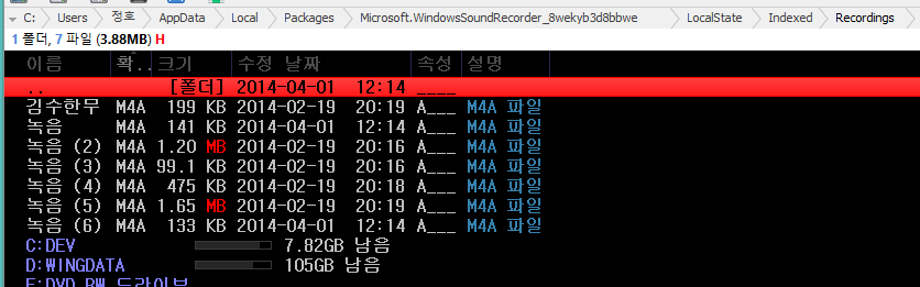 윈도우8 녹음기 m4a 파일 저장 경로(windows 8 app voice path)