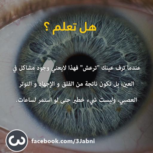 هل تعلم ان ترف العين أو رعشة العين لايعني وجود مشاكل فيها