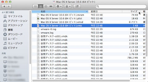 Mac OS X Server 10.6 (64ビット).vmxをテキストエディットで開く