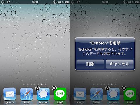iPhone上からアプリを削除