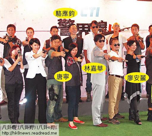 7月 22日,《警界線》開鏡,唐寧、林嘉華、廖安麗、駱應鈞都有撐場。不料拍到中途,近日傳出《警界線》忽然停拍的消息。