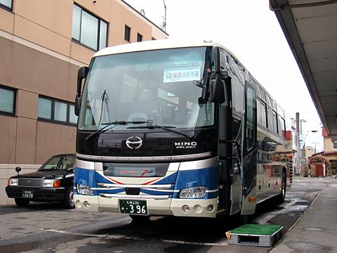 沿岸バス「特急はぼろ号」 ・396 沿岸バス本社ターミナルにて その3