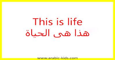 This is life هذا هى الحياة