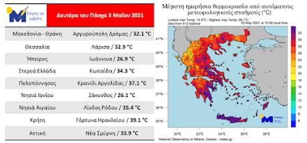 Εθνικό Αστεροσκοπείο Αθηνών : Έσπασε ρεκόρ θερμοκρασίας για την εποχή σήμερα η Κρήτη φτάνοντας τους 39,1°C